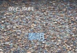 萤石4目-0.5cm