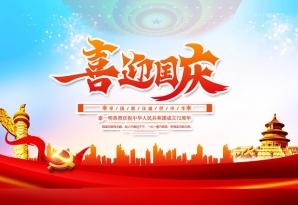 2021泰一明庆国庆